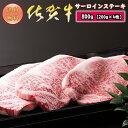 佐賀牛サーロインステーキ4枚 (200g×4枚) おくりもの ギフト 国産