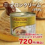 サバトンマロンクリーム/250g