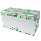 よつ葉バター 食塩不使用 / 450g【10個まで購入可】【冷蔵便】(TOMIZ cuoca 富澤商店 クオカ)