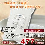 微粒子グラニュー糖/1kg