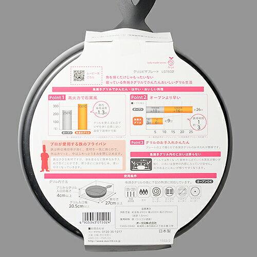 TOMIZ cuoca (富澤商店 クオカ) グリルピザプレート / 1個