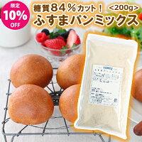 ふすまパンミックス/200gTOMIZ(富澤商店)パン用ミックス粉HBミックス粉糖質OFFブランパン