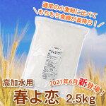 春よ恋(高加水用)(横山製粉)/2.5kg(TOMIZcuoca富澤商店クオカ)