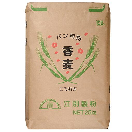 香麦 (江別製粉) / 25kg TOMIZ(富澤商店) パン用粉(強力粉) 強力小麦粉