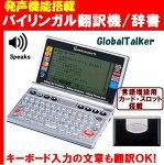 電子翻訳機英語⇔日本語音声(発声機能)付き《バイリンガル翻訳機/電子辞書グローバルトーカーGT-V4》