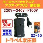 【220V→240V】地域用旅行用変圧器《toko-SX-50》220V-240Vを100Vに変換容量50W【即日発送】