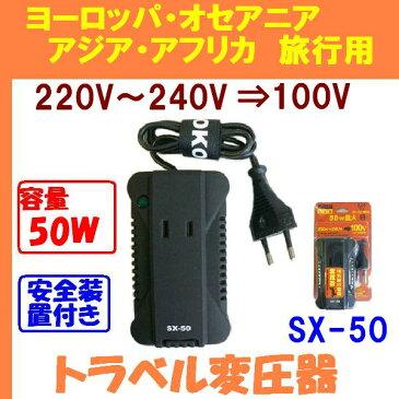 海外旅行用変圧器【220V,230V,240V】地域用 容量50W ステップダウントランス《toko-SX-50》220V-240Vを100Vに変換 安全装置付き デジカメ、携帯電話の充電等【即日発送】