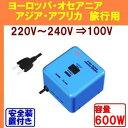変圧器[220V,230V,240V⇒100V] 容量600...