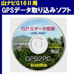 ���ʥ�G16-2��GPS�ǡ��������ߥ��ե�(Windows�ǡ�