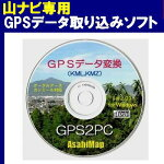 ���ʥ�G16-2,G16-3��GPS�ǡ��������ߥ��ե�(Windows�ǡ�
