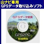 ���ʥ�G16-2,G16-3��GPS�ǡ��������ߥ��ե�(Windows�ǡ�