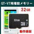 『タブレット翻訳機GT-V7i,GT-V7a,GT-V7e』用32GB増設メモリーカード【即日発送】