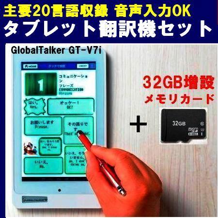 『音声入力機能搭載 20カ国語タブレット翻訳機/電子辞書 GT-V7i 基本言語バージョン』+『増設メモ...
