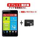 [音声入力タブレットPC翻訳機/電子辞書GT-V8a]+[32GB増設メモリーカード]セット日本語・ ...