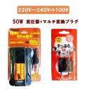 海外旅行用変圧器と変換プラグのセット《SX-50+TBA-W...