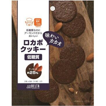 ロカボクッキー カカオ味   2枚×5袋入