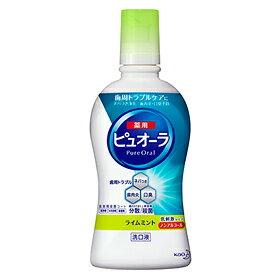 薬用ピュオーラ洗口液 ノンアルコール ライムミント 420ml