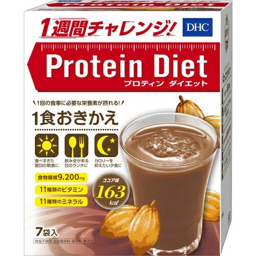 DHC プロティンダイエット ココア味 50g×7袋入
