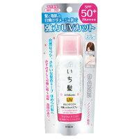 いち髪さらツヤつづく和草UVカットスプレー(50g)