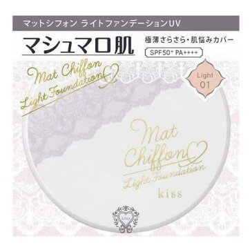 キス マットシフォン ライトファンデーションUV 01 10g