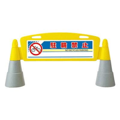 865-211 フィールドアーチ 駐輪禁止 片面表示 1460×255×700mmH 屋外用