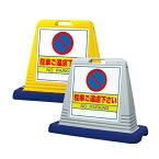 874-021A(GY) サインキューブ 駐車ご遠慮下さい 片面表示 835×403×650mmH ウェイト付 屋外用標識