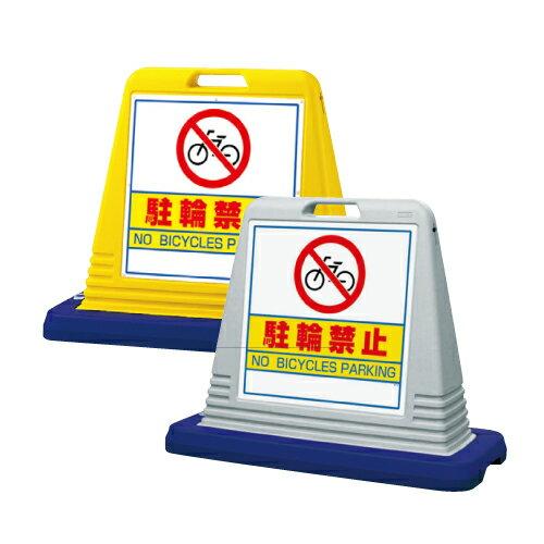 874-032A(GY) サインキューブ 駐輪禁止 両面表示 835×403×65...