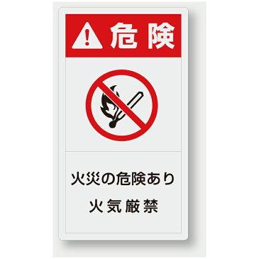 846-74 製造物責任警告表示ラベルステッカー 火災の危険あり火気厳禁 10枚1組 (小)55×30mm