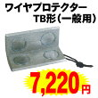 TA1049042大洋ワイヤプロテクター(特殊アルミ合金製角当てマグネット付)TB形(一般用)