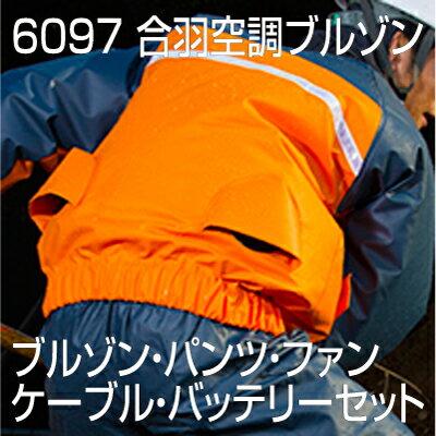 ナダレス 6097