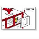 301-27 作業予定マグネット板 「外壁工事」 ゴムマグネット 88×137mm (301-13A用)