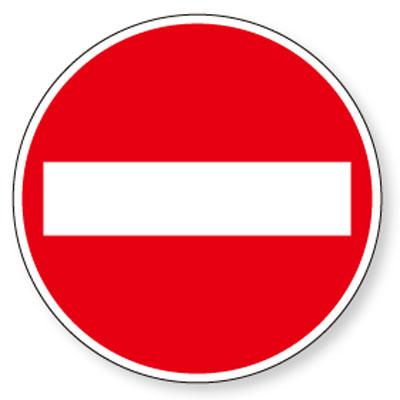 835-004 路面表示用品(反射) 路面表示シート 車両進入禁止 合成ゴム 600φ×1.6mm厚