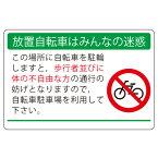 834-74 駐車禁止標識 放置自転車はみんなの迷惑… エコユニボード 600×900×1.2mm厚UNIT ユニット