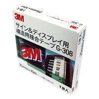 HCP-G-3083Mサイン&ディスプレイ構造用接合テープ両面テープ