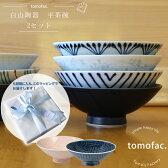 【送料無料】【白山陶器】【波佐見焼】【平茶碗2個セット化粧箱入】【tomofac】【トモファク】【10倍ポイント】