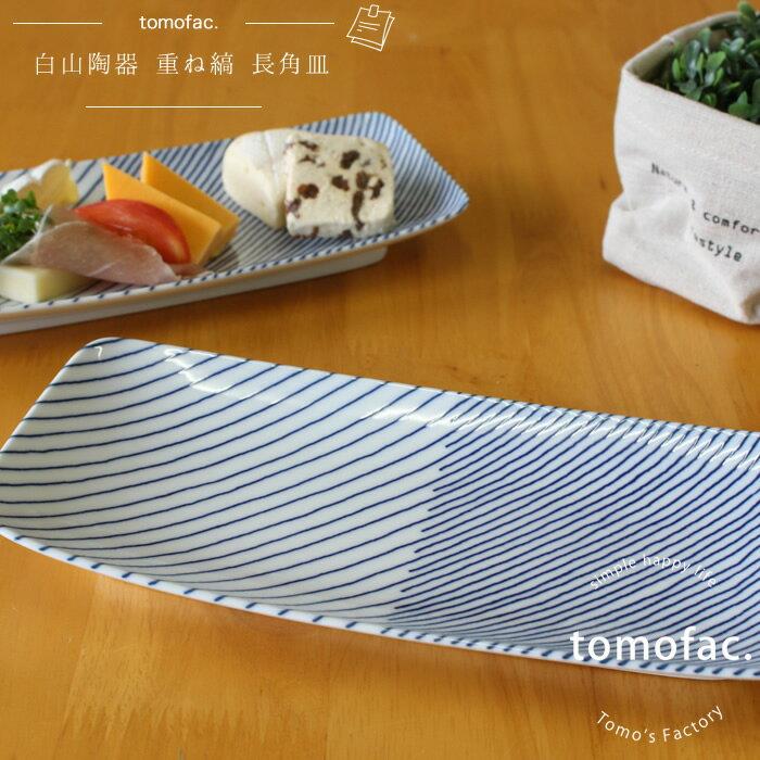 【白山陶器】【波佐見焼】【重ね縞】【長焼皿】【25.5×11.5cm】【tomofac】 和食器 角皿 シンプル ブルー ギフト セット プレゼント