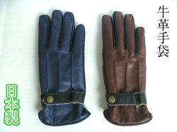 日本製高級感牛革本革カシミヤ裏手袋
