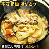 本なま麺ほうとう10食セットだし味噌、つゆ付