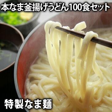 本なま釜揚げうどん 100食分(※麺つゆは付きません) 業務用 食べ物