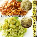 【赤字覚悟のお試し品】1000円ポッキリ!2種類の麺から選べ