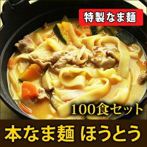 本なま麺 ほうとう 100食分 ...
