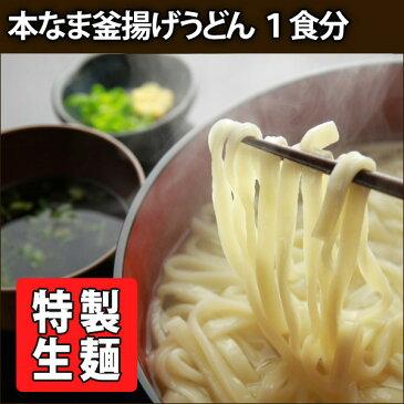 敬老の日ギフト 本なま釜揚げうどん 1食分(※麺つゆは付きません) 業務用 食べ物 敬老の日