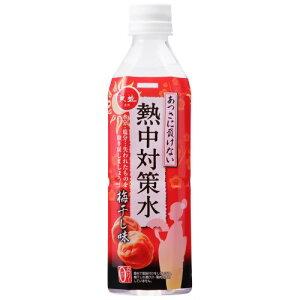あつさから体を守るノンカロリー飲料です。あつさ対策に必要な「水分と塩分」を手軽に美味しく...