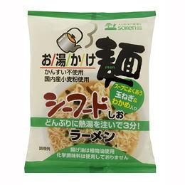 創健社 お湯かけ麺 シーフードしおラーメン 73g×10袋