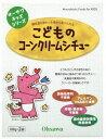オーサワ キッズシリーズ こどものコーンクリームシチュー(100g×2袋) 1