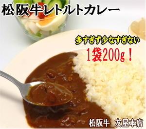 松阪牛レトルトカレー