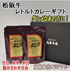 松阪牛ビーフカレー10袋化粧箱入り