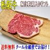 松阪牛サーロインステーキギフト
