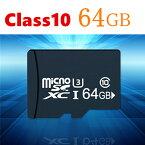 送料無料 3個セット マイクロSDカード 64GB SDカード 高速Class10 UHS-I U3 MicroSDメモリーカード マイクロsd MSD-64G