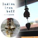 [セール]インドの鉄製風鈴/シルク紐付。・。・゜アジアン/エスニック/アジアン雑貨 /山岳民族/アジアンインテリア